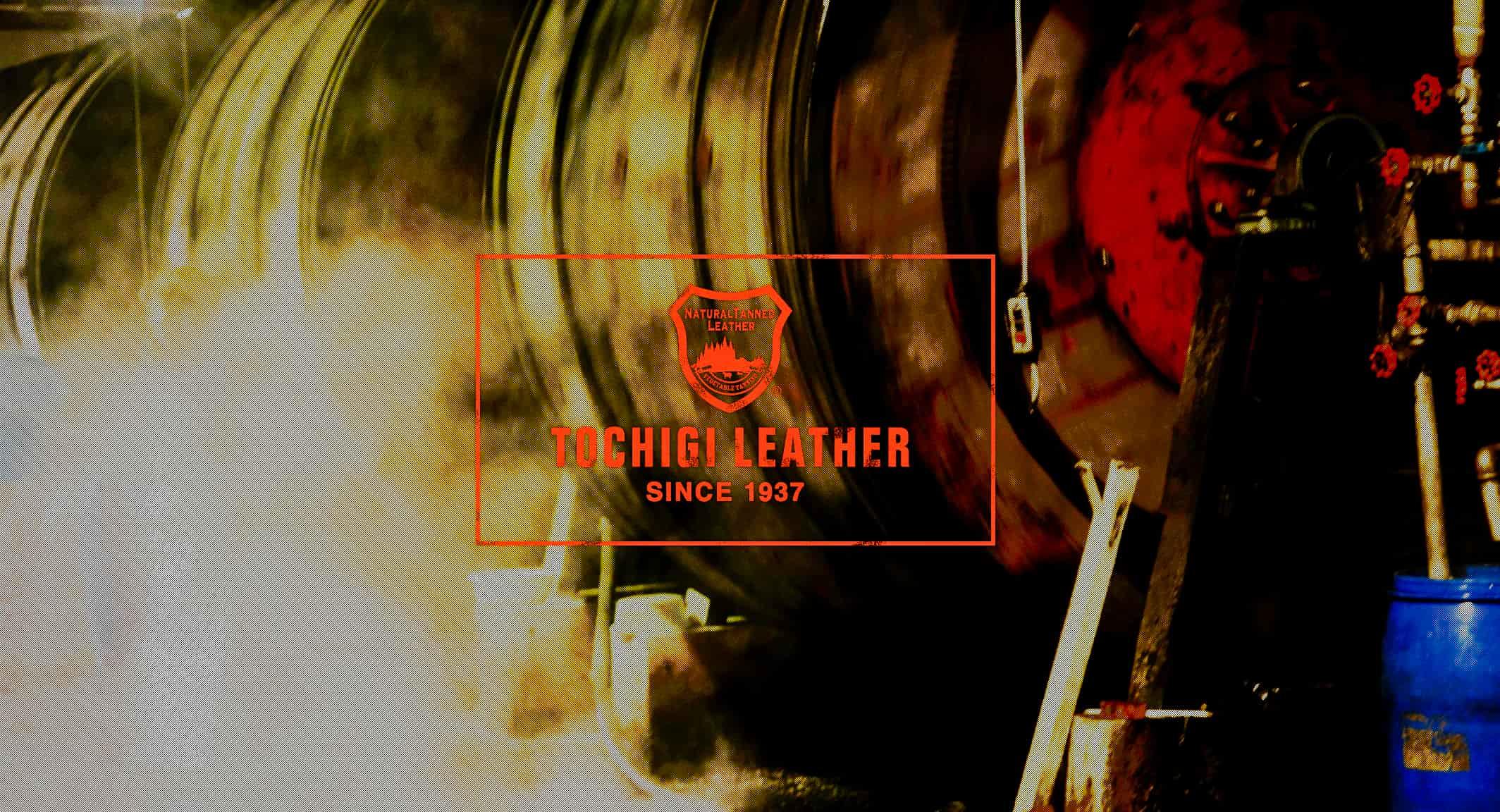 「皮革界の日の丸を背負う栃木レザー株式会社」のアイキャッチ画像